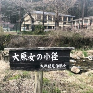 oharamenokomichi1