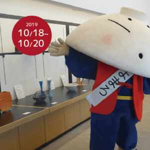 1018日(金)-1020(日)