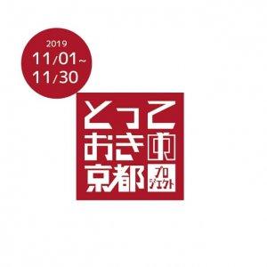 1101金-1130土(大原・来迎院 宝物展)