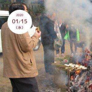 左義長(とんど祭)【平岡八幡宮】