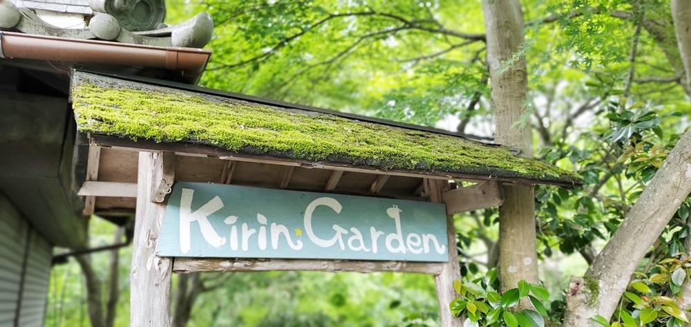 Kirin・Garden