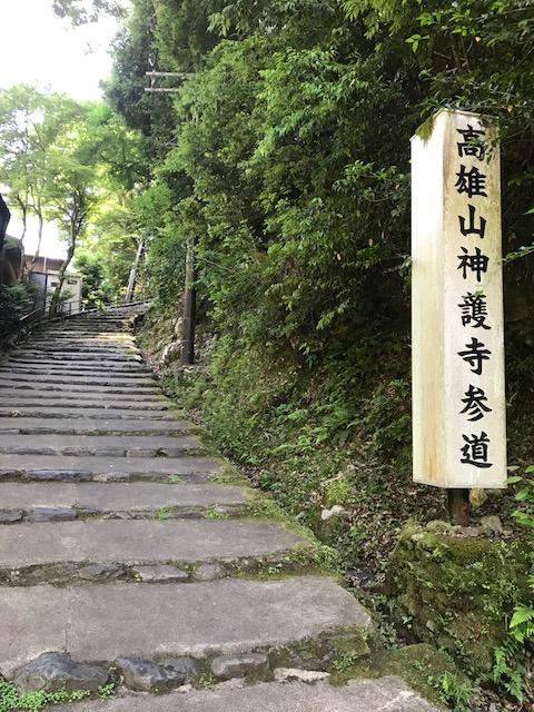 高雄山神護寺参道