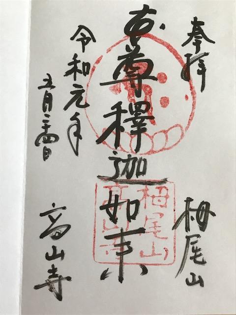 三尾探訪参拝記念品