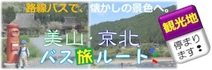 路線バスで、懐かしの景色へ。美山・京北バス旅ルート