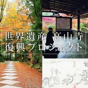 kousanjifukkouPJ01