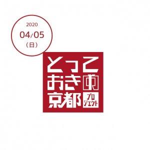 202004-01-suzumushidera-hanamatsuri