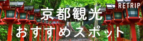 京都観光おすすめスポット