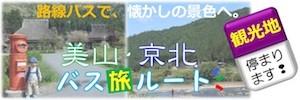 美山・京北バス旅ルート