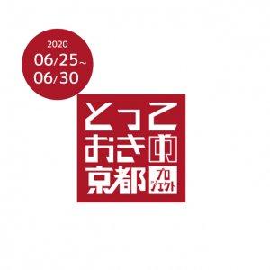 202006-25-jyonangu-hitogatanagashi