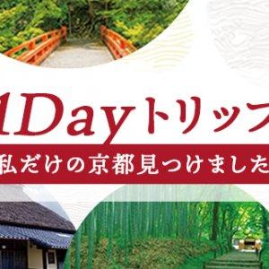 1day_trip_watashidakenokyoto