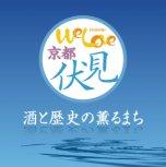 NPO法人 伏見観光協会