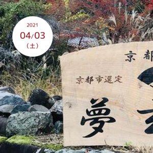 202104-03-mugenan-fujimurashiro01