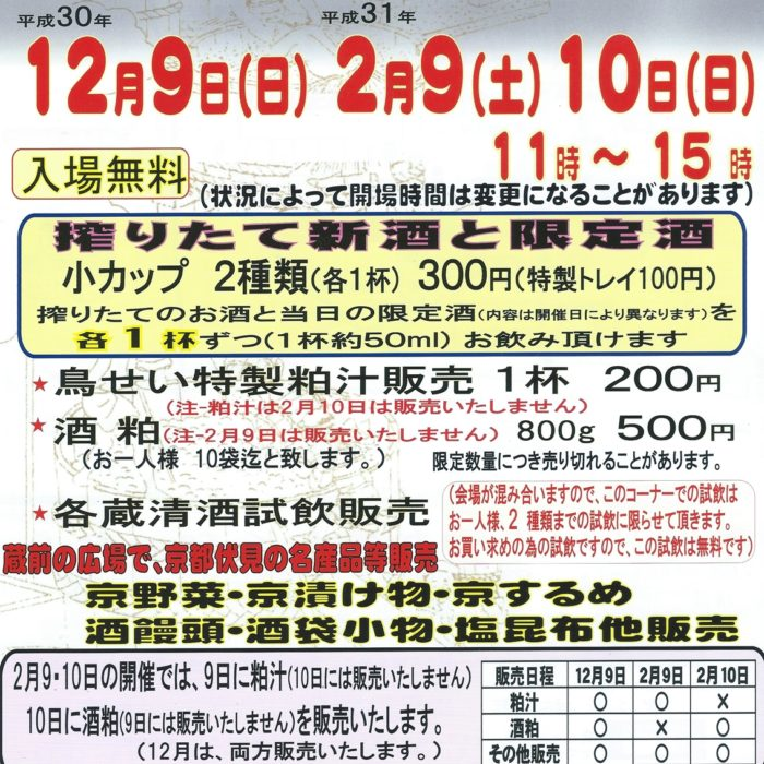 sakagurahiraki03
